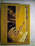 世界幻想文学大系〈第23 B〉ワイルダーの手 (1982年)