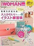 大人かわいいイラスト練習帳 (日経ホームマガジン)