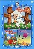 チリンの鈴・ちいさなジャンボ・バラの花とジョー【やなせ・たかし原作】[DVD]