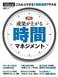 成果が上がる 時間マネジメント (日経BPムック スキルアップシリーズ)