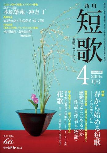 短歌 26年4月号 [雑誌] 雑誌『短歌』