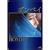 ボンベイ [DVD]