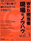 Web担当者 現場のノウハウ Vol.03 (impress mook)