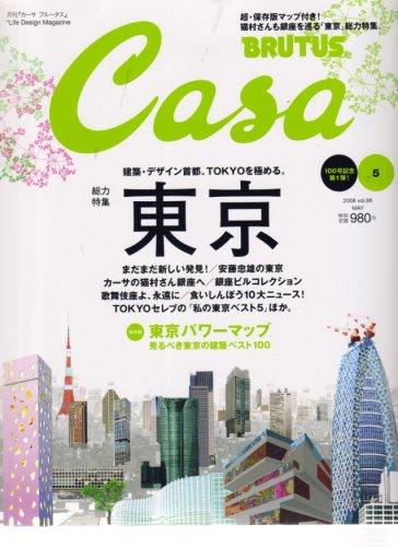 Casa BRUTUS (カーサ・ブルータス) 2008年 05月号 [雑誌]の詳細を見る