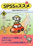 SPSSのススメ2: 3要因の分散分析をすべてカバー