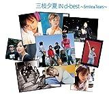 三枝夕夏 IN d-best~Smile&Tears~ (通常盤)