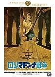 ロリ・マドンナ戦争 [DVD]