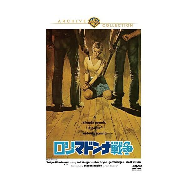 ロリ・マドンナ戦争 [DVD]の商品画像
