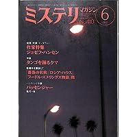 ミステリマガジン 1990年 6月号 作家特集=ジョゼフ・ハンセン