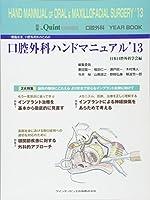 一般臨床家、口腔外科医のための口腔外科ハンドマニュアル'13 (口腔外科 YEAR BOOK ('13))
