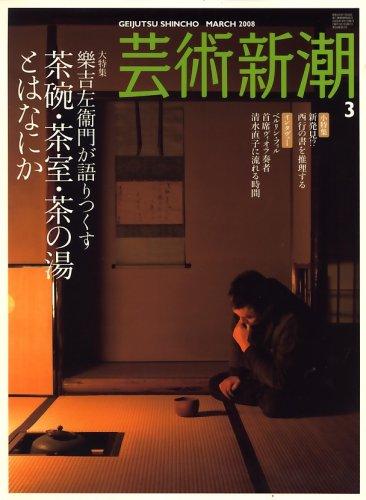 芸術新潮 2008年 03月号 [雑誌]の詳細を見る