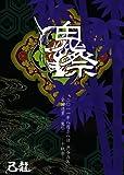 己龍全国巡業~千秋楽~ 「鬼祭」 二〇一一年八月二十八日 渋谷AX [DVD]
