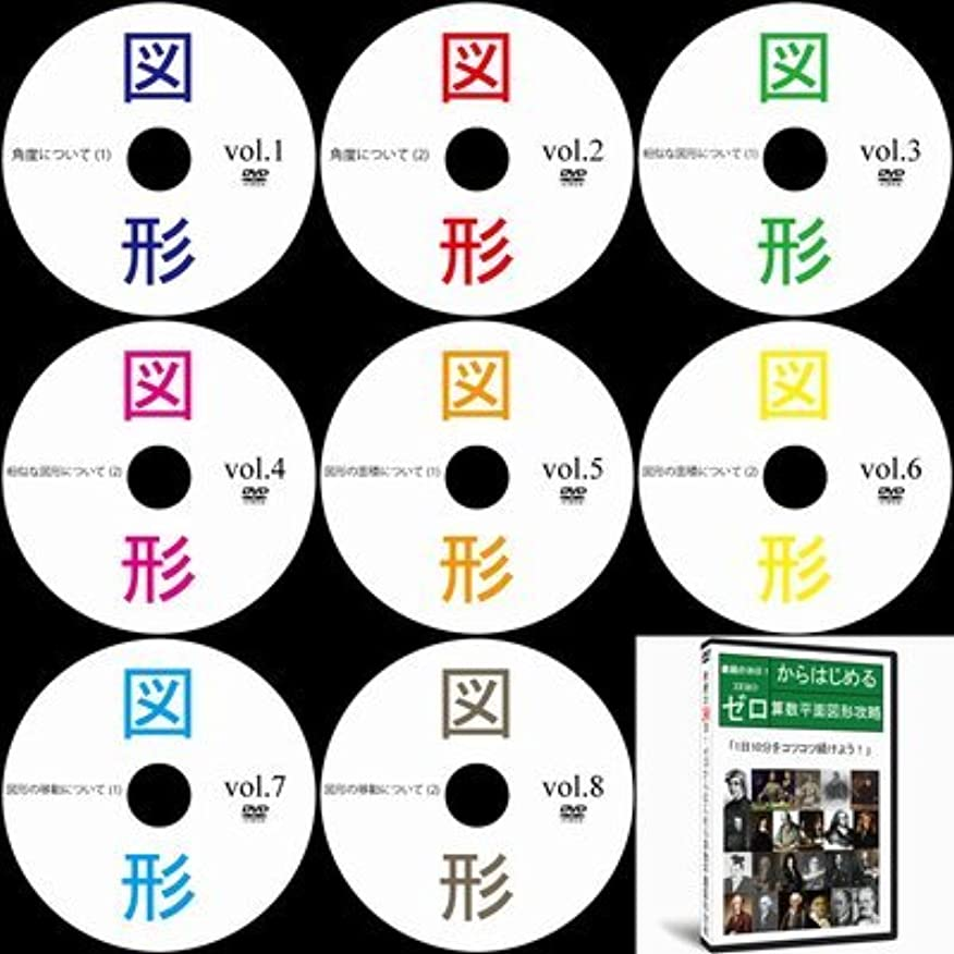 誤解を招くエネルギー吸収中学受験算数平面図形DVD全8巻