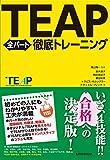【音声DL付】TEAP全パート徹底トレーニング 画像