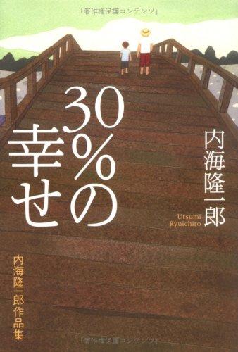 30%の幸せ―内海隆一郎作品集の詳細を見る