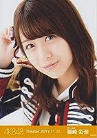 AKB48公式生写真 Theater 2017.11 ① 【篠崎彩奈】 11月
