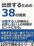 出世するための38の提言。出世する人の傾向と出世しない人の特徴がヒントになる。10分で読めるシリーズ