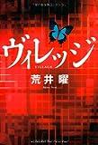 ヴィレッジ (ゴールデン・エレファント賞シリーズ)