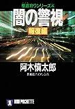闇の警視〈報復編〉 (ノン・ポシェット―極道狩りシリーズ)