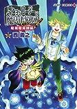 ムヒョとロージーの魔法律相談事務所 1 魔属魔具師編 (ジャンプコミックス)