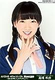 【高橋希良】 公式生写真 AKB48 45thシングル 選抜総選挙 ランダム グリーンVer.