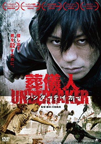 葬儀人 アンダーテイカー [DVD]