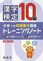 漢字検定トレーニングノート 10級: 合格への短期集中講座