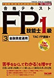 合格テキスト FP技能士1級 (3) 金融資産運用 2019-2020年 (よくわかるFPシリーズ)