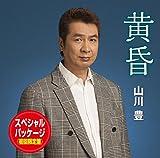 黄昏(スペシャル・パッケージ 初回限定盤)(DVD付)