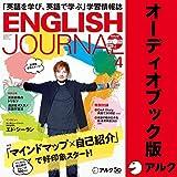 ENGLISH JOURNAL(イングリッシュジャーナル) 2019年4月号(アルク)