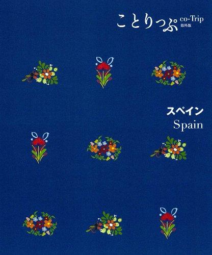 ことりっぷ 海外版 スペイン (旅行ガイド)の詳細を見る