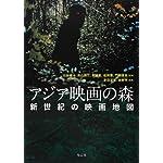 アジア映画の森――新世紀の映画地図