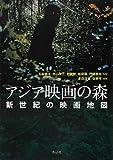 アジア映画の森——新世紀の映画地図