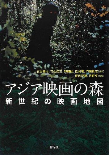 アジア映画の森――新世紀の映画地図の詳細を見る