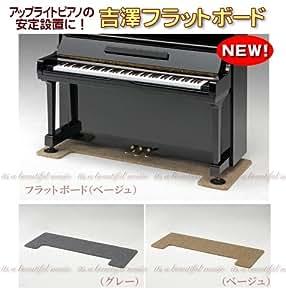 ピアノ用アンダーパネル 吉澤 フラットボード (ベージュ)