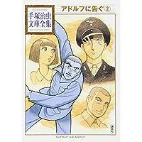 アドルフに告ぐ(2) (手塚治虫文庫全集)