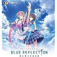 BLUE REFLECTION 幻に舞う少女の剣 オンラインコード版