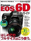 キヤノン EOS 6D 完全ガイド (インプレスムック DCM MOOK)