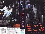 生ごみ・死体遺棄(2000)