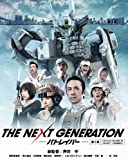 THE NEXT GENERATION パトレイバー/第1章 [Blu-ray]
