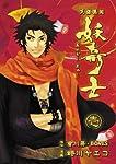 天保異聞妖奇士 1 (ヤングガンガンコミックス)