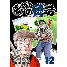 素振りの徳造 12巻 (石井さだよしゴルフ漫画シリーズ)