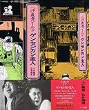ゲンセンカン主人 / つげ 義春 のシリーズ情報を見る