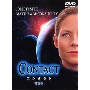 コンタクト 特別版 [DVD]