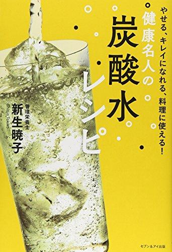 健康名人の炭酸水レシピ...