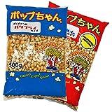ネコポス送料込 ポップコーン豆1㎏ (バタフライ500g1袋、マッシュルーム500g1袋)