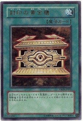 遊戯王/プロモーション/VB09-JP002 封印の黄金櫃【ウルトラレア】