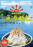 【最新版】神奈川・伊豆の漁港めし (ウォーカームック)