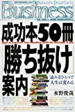 成功本50冊「勝ち抜け」案内 How to Improve Your Reading Skills for Success in Life (Kobunsha Paperbacks Business (013))