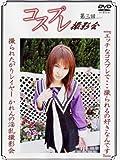 コスプレ撮影会 第三回 かれん [DVD]